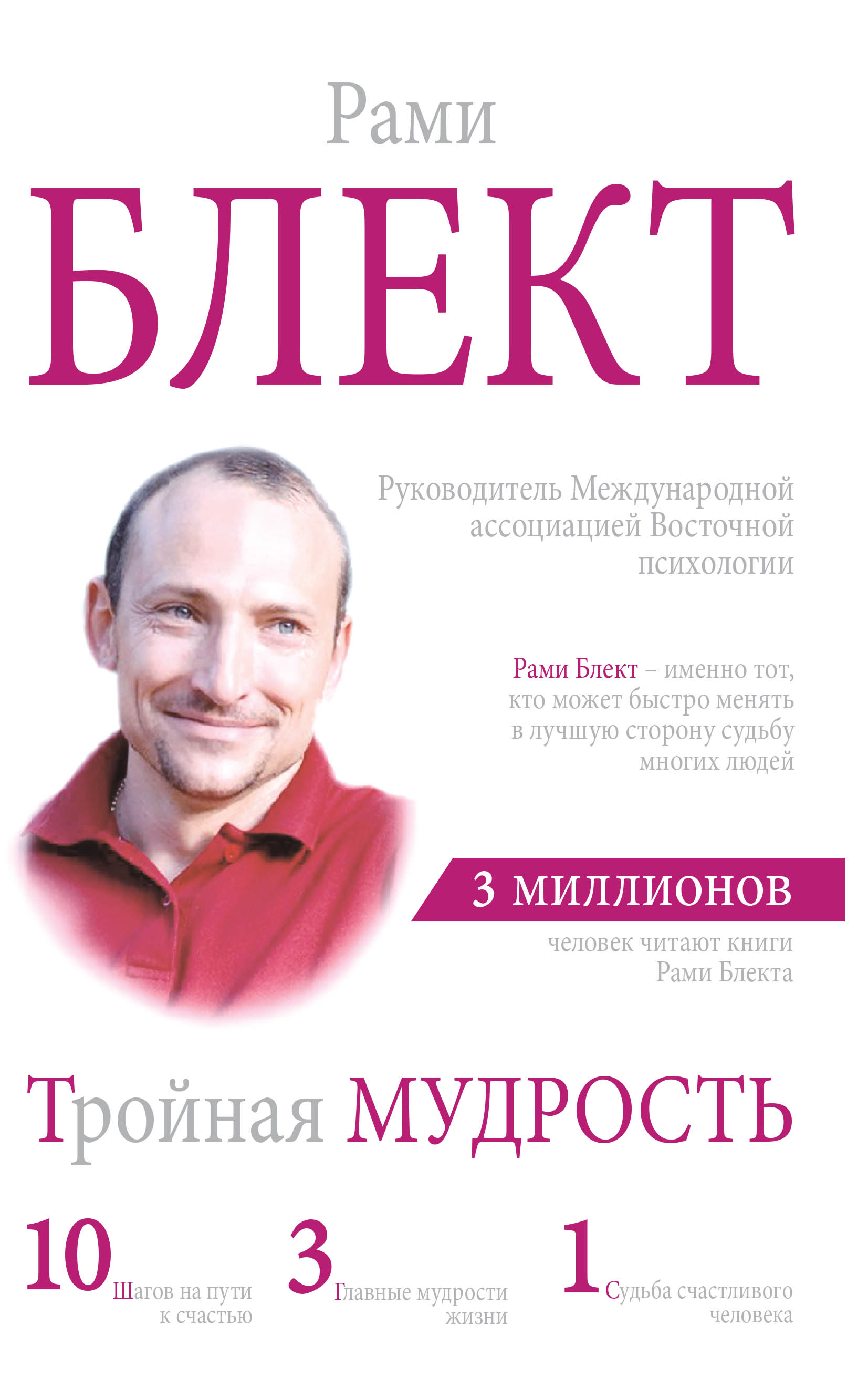 Блект Рами Тройная мудрость дмитрий калинский 20 техник работы с подсознанием судьба и я
