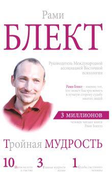 Блект Рами - Тройная мудрость обложка книги
