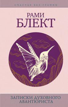 Блект Рами - Записки духовного авантюриста обложка книги