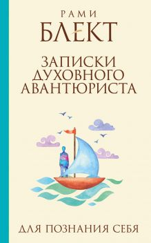 Блект Рами - Записки духовного авантюриста. обложка книги