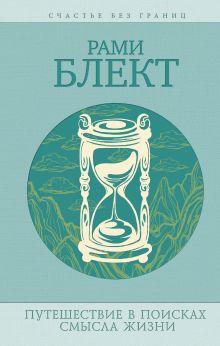 Блект Р. - Путешествия в поисках смысла жизни обложка книги
