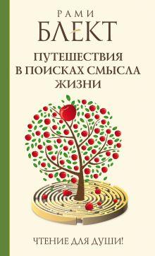 Блект Рами - Путешествия в поисках смысла жизни обложка книги