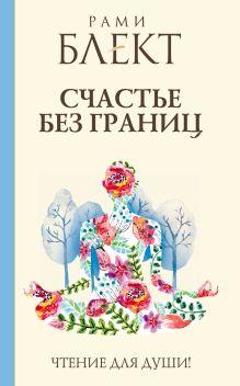 Блект Рами - Счастье без границ обложка книги