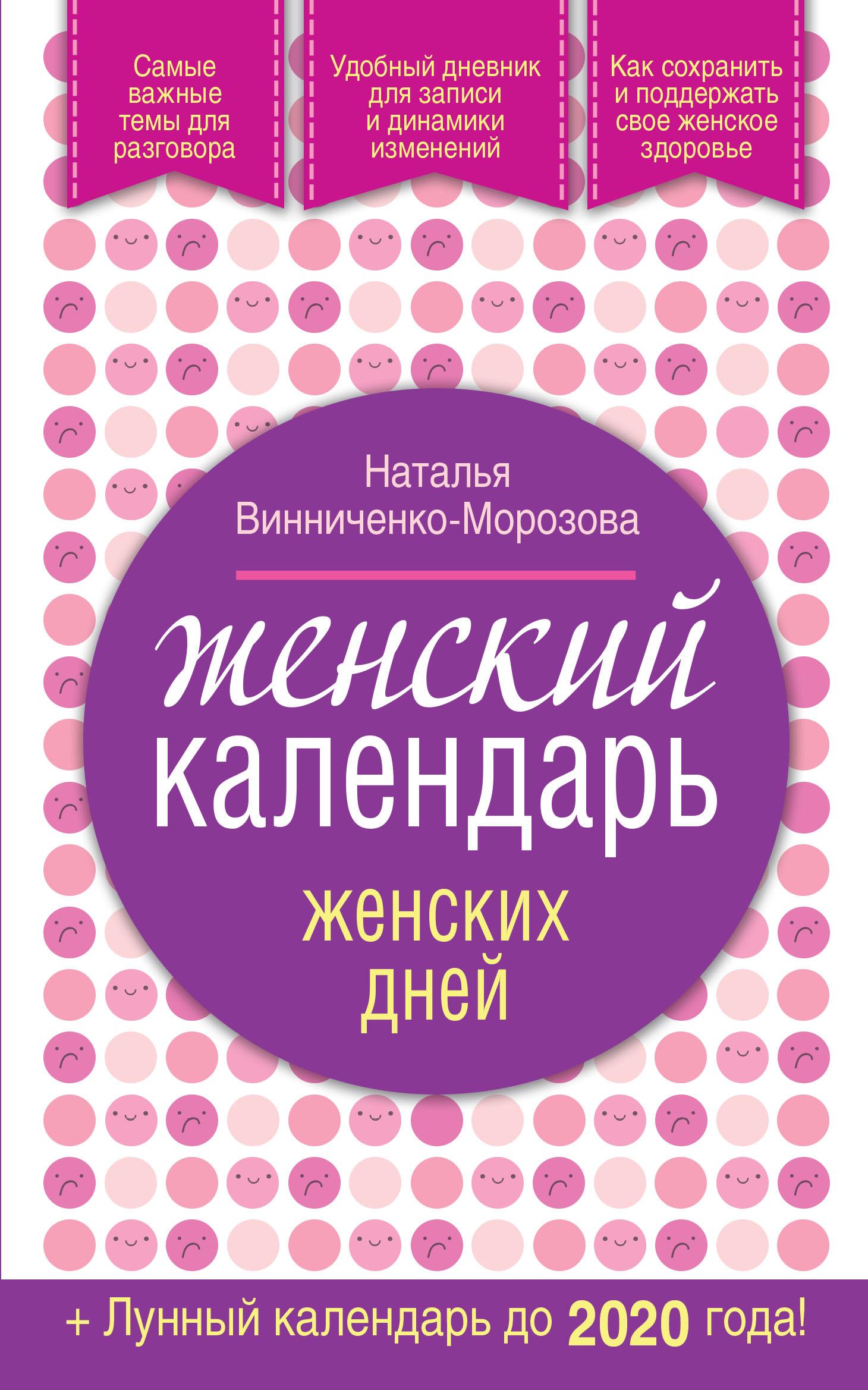 Женский календарь женских дней + лунный календарь до 2020 года! ( Винниченко-Морозова Н.Г.  )