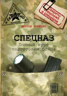 Попенко В.Н. - Спецназ. Школа выживания и подготовка бойца обложка книги