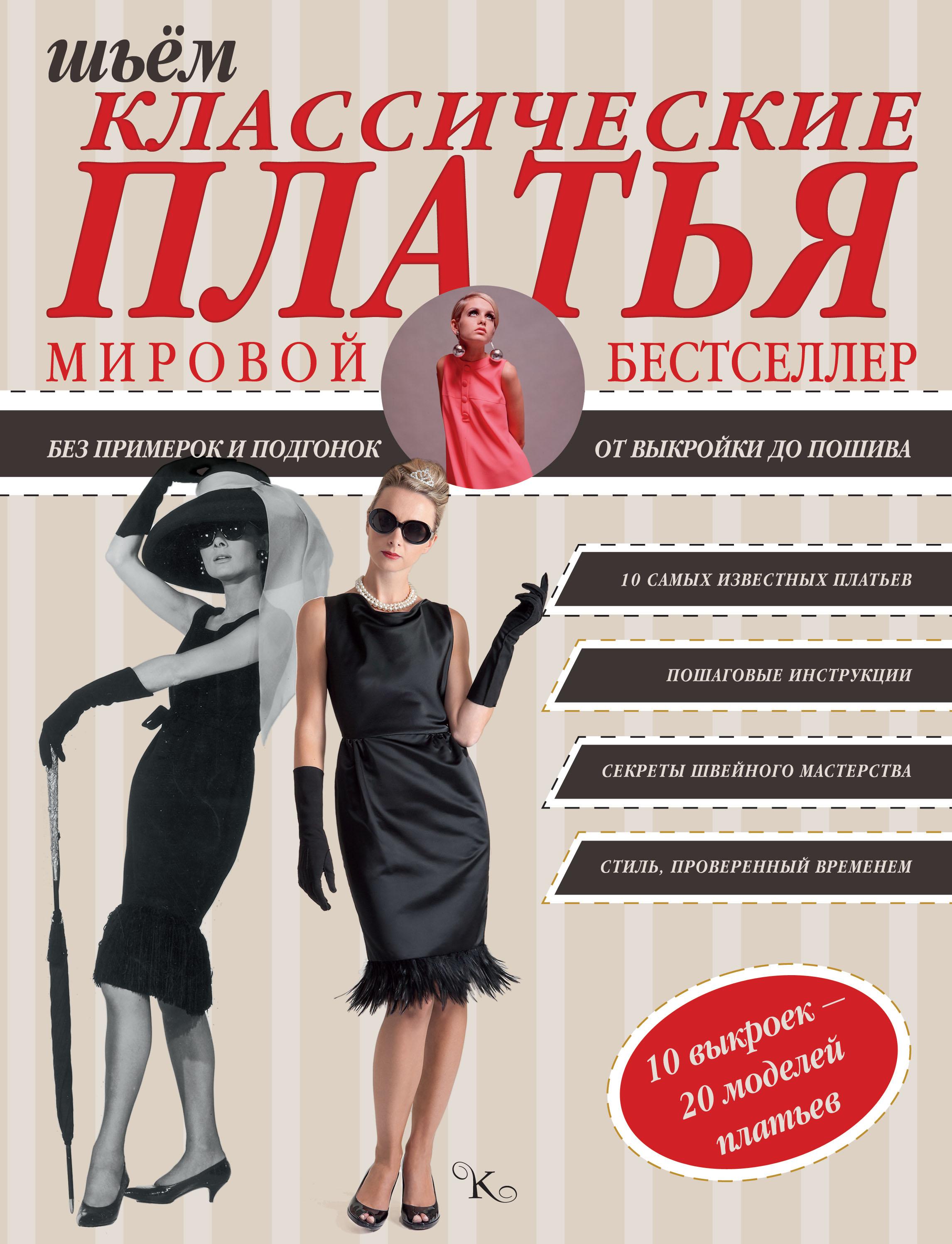 Шьем классические платья ( Альм С., Мак Девитт Х.  )
