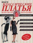 Альм С., Мак Девитт Х. - Шьем классические платья' обложка книги