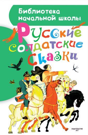 Русские солдатские сказки Михайлов М.М. Нечаев А.Н.