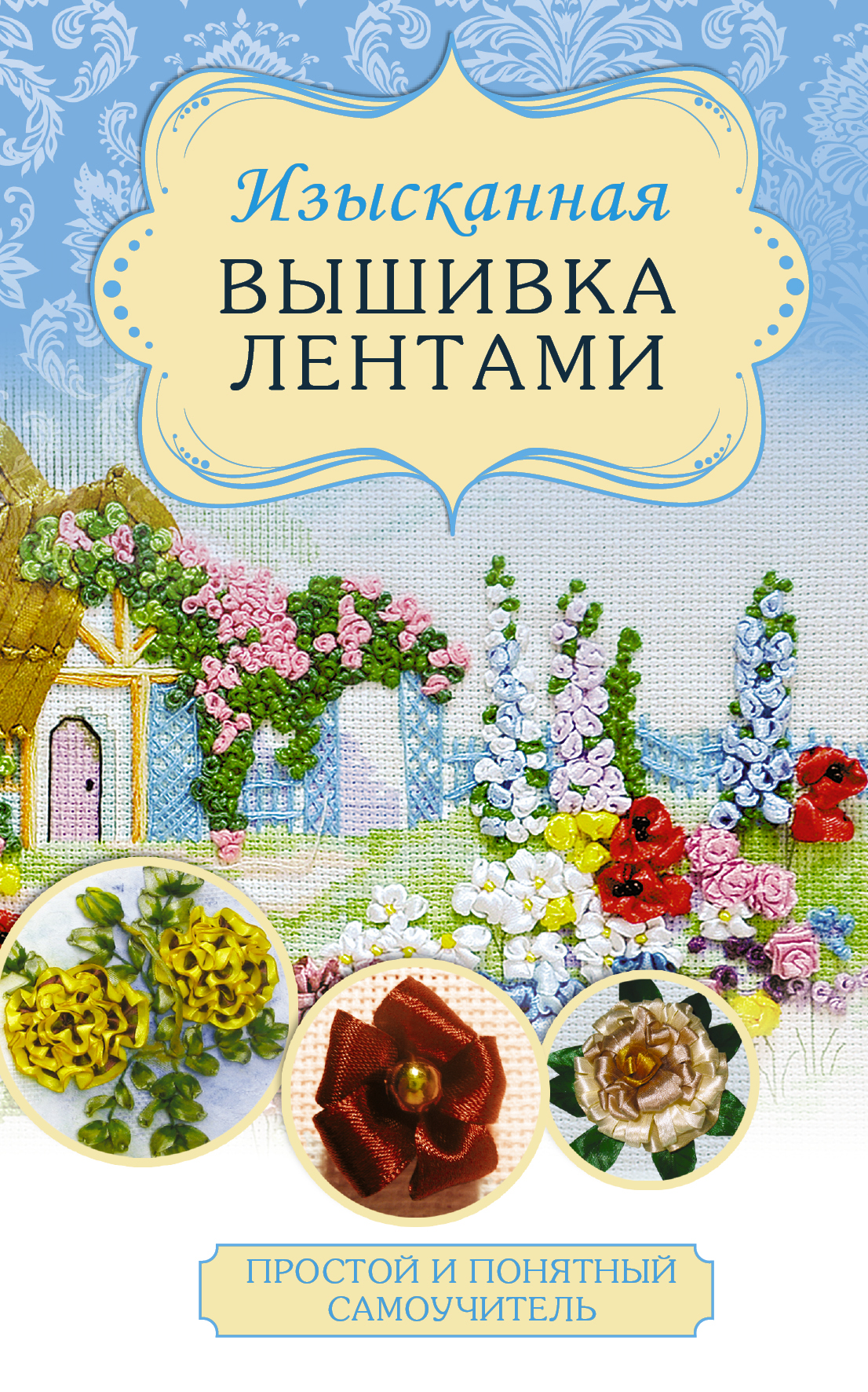 Изысканная вышивка лентами от book24.ru