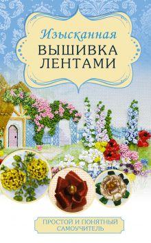 Анциферова А.А. - Изысканная вышивка лентами обложка книги