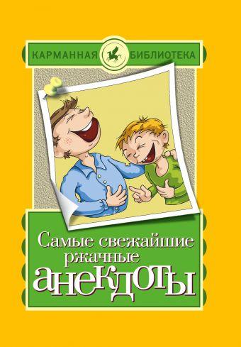 Самые свежайшие ржачные анекдоты Нянковский М.А., Маркина Е.В.