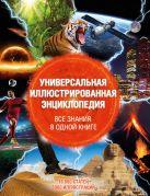 Универсальная иллюстрированная энциклопедия. Все знания в одной книге