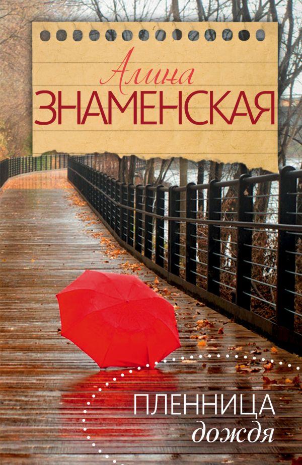 Пленница дождя Знаменская А.