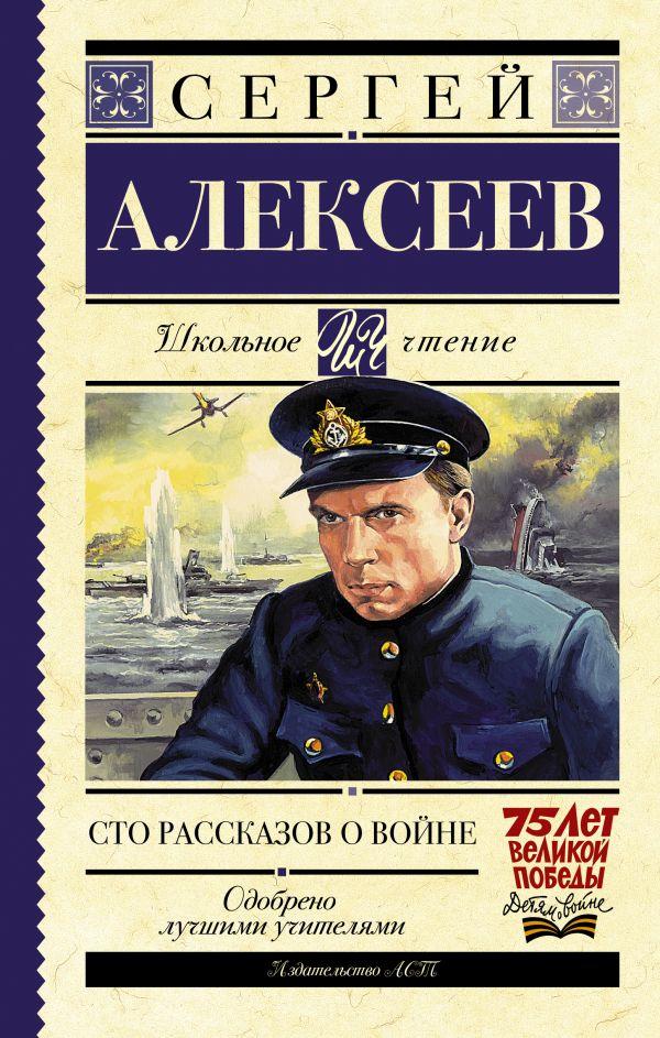 Сто рассказов о войне Алексеев С.П.