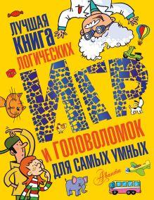 . - Лучшая книга логических игр и головоломок для самых умных обложка книги
