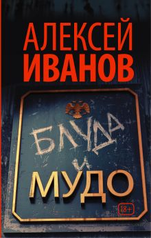 Иванов А.В. - Блуда и МУДО обложка книги