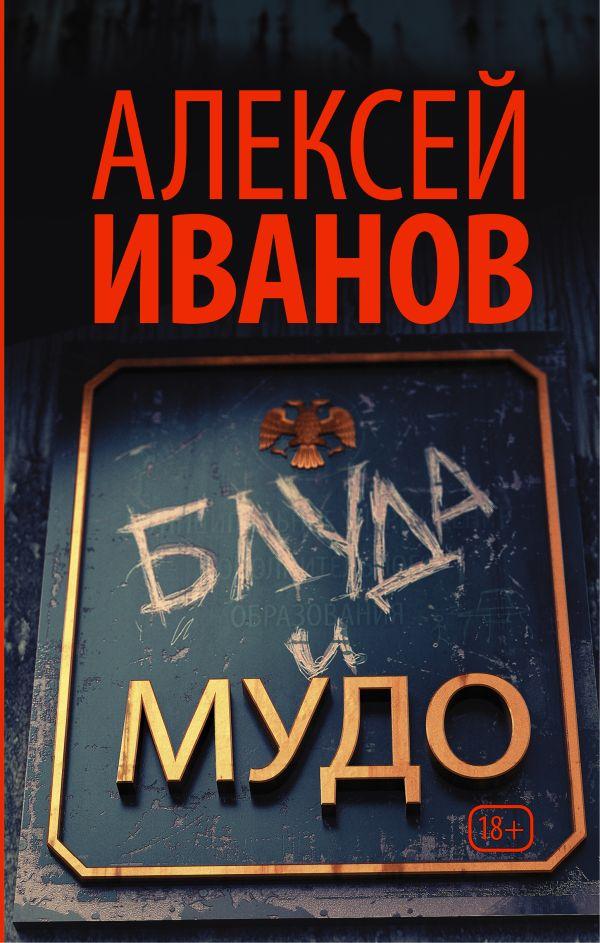 Блуда и МУДО Иванов А.В.