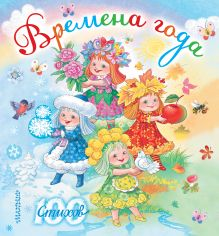 Маршак С.Я., Михалков С.В. - Времена года обложка книги