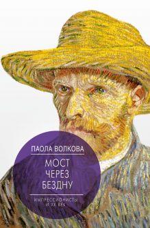 Волкова П.Д. - Мост через Бездну. Импрессионисты и XX век. обложка книги