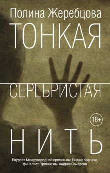 Жеребцова П.В. - Тонкая серебристая нить обложка книги