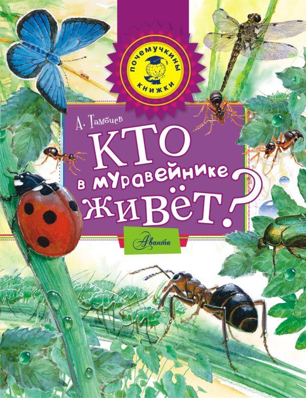 Кто в муравейнике живет? Тамбиев А.Х.