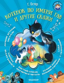 Остер Г.Б. - Котёнок по имени Гав и другие сказки обложка книги