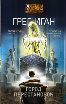 Иган Г. - Город Перестановок обложка книги