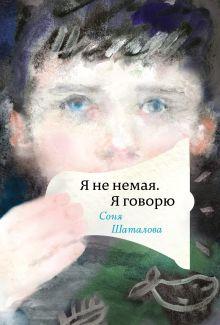 Соня Шаталова - Я не немая, я говорю обложка книги