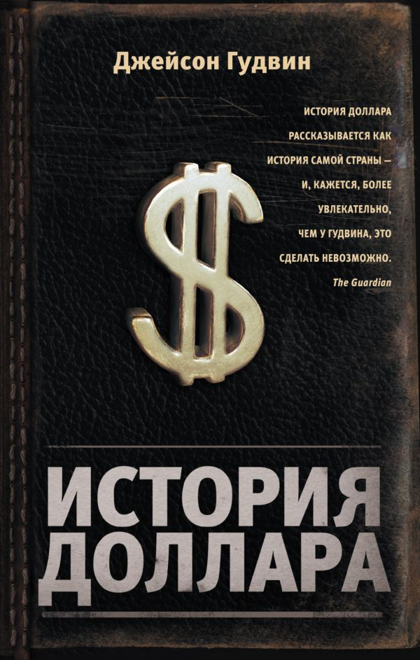 История доллара Гудвин Д.
