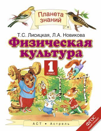 Физическая культура. 1 класс. Учебник Лисицкая Т.С., Новикова Л.А.