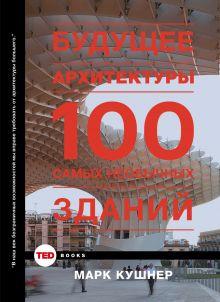 Кушнер М. - Будущее архитектуры. 100 самых необычных зданий обложка книги
