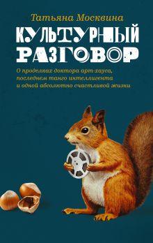 Москвина Т.В. - Культурный разговор обложка книги