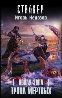 Недозор И. - Новая Зона. Тропа Мертвых обложка книги