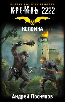Посняков А.А. - Кремль 2222. Коломна обложка книги