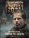 Метро 2033: Гонка по кругу от ЭКСМО