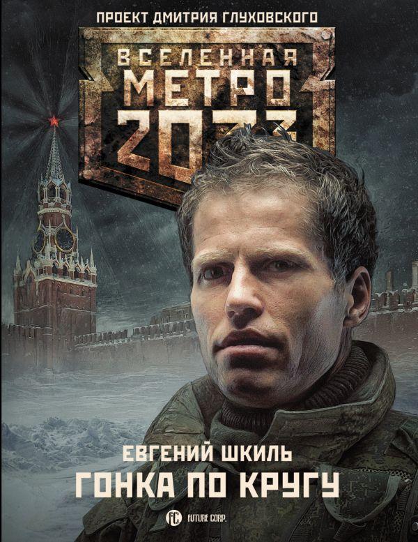 Метро 2033: Гонка по кругу Шкиль Е.Ю.