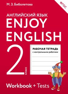 Английский язык. 2 класс. Рабочая тетрадь обложка книги