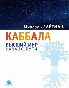 Лайтман Михаэль - Каббала. Высший мир. Начало пути обложка книги