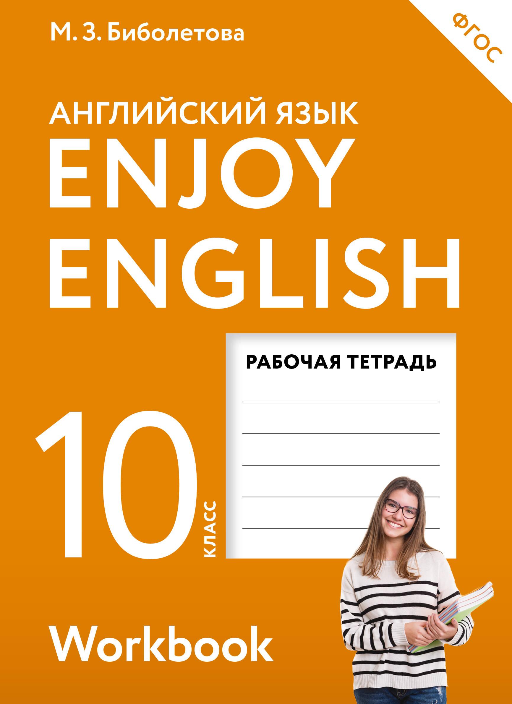 ���������� �.�. Enjoy English/���������� � �������������. 10 ����� ������� �������