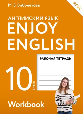 Enjoy English/Английский с удовольствием. Базовый уровень. 10 класс. Рабочая тетрадь Биболетова М.З., Бабушис Е.Е., Снежко Н.Д.