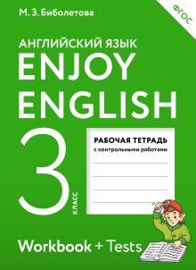 Английский язык. 3 класс. Рабочая тетрадь обложка книги