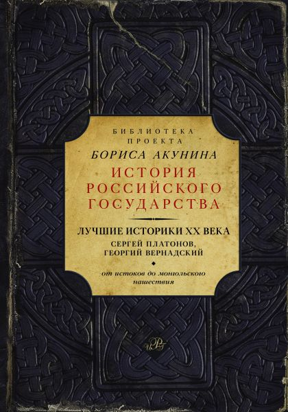 Лучшие историки XX века: Сергей Платонов, Георгий Вернадский. От истоков до монгольского нашествия