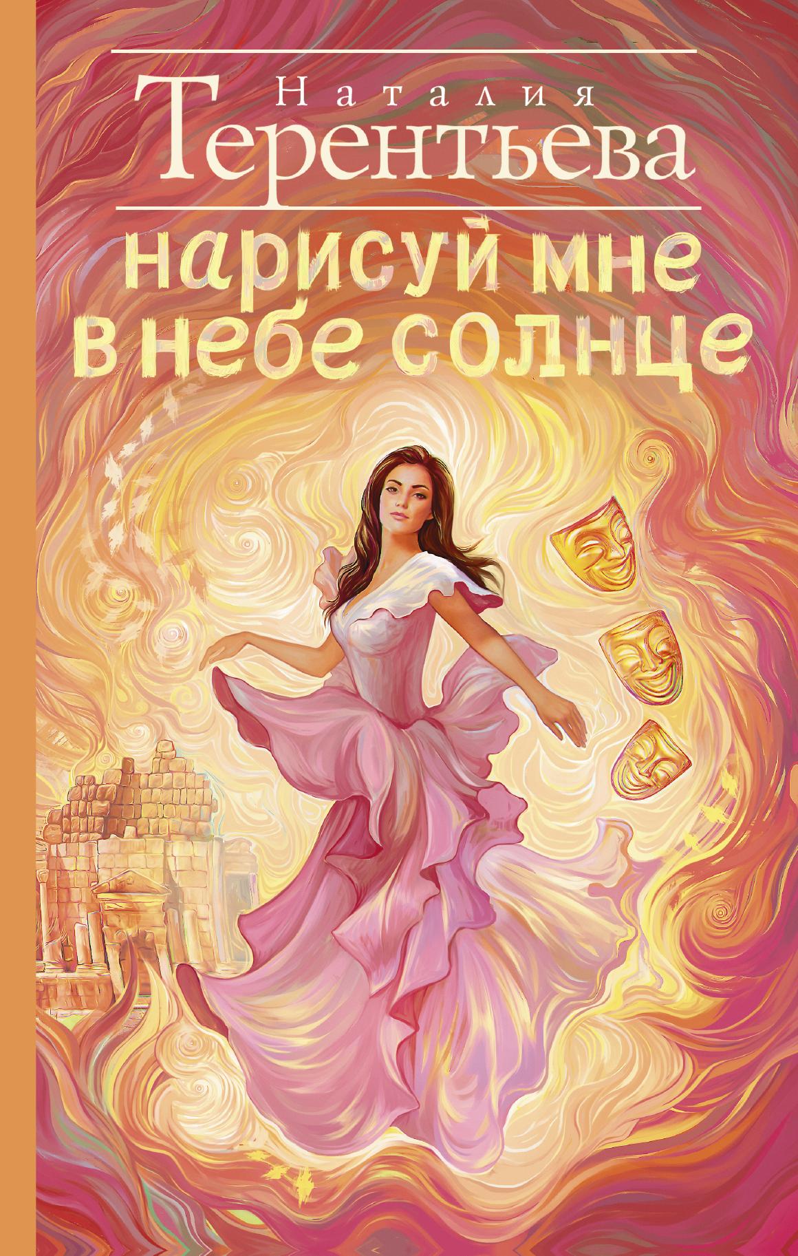 Терентьева Н.М. Нарисуй мне в небе солнце книги издательство аст нарисуй мне в небе солнце