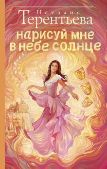 Терентьева Н.М. - Нарисуй мне в небе солнце обложка книги