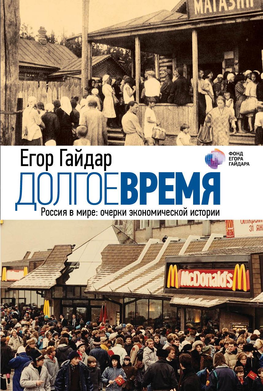 Долгое время. Россия в мире: очерки экономической истории ( Гайдар Е.Т.  )