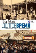 Гайдар Е.Т. - Долгое время. Россия в мире: очерки экономической истории' обложка книги
