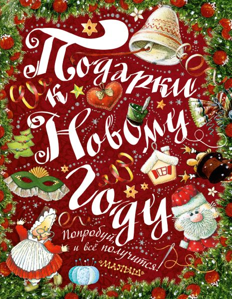 Подарки к Новому году!