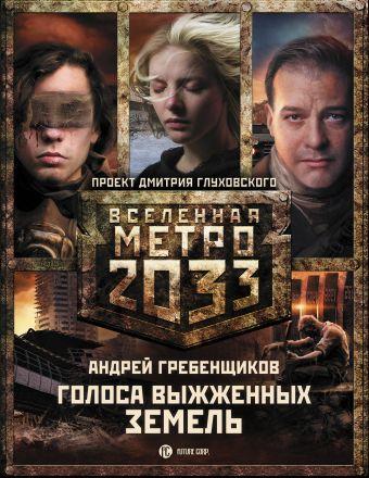 Метро 2033: Голоса выжженных земель (комплект из трех книг) Гребенщиков А.А.