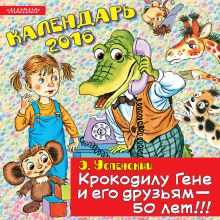 Успенский Э.Н. - Крокодилу Гене и его друзьям - 50 лет! обложка книги