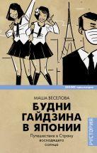 Веселова Маша - Будни гайдзина в Японии' обложка книги